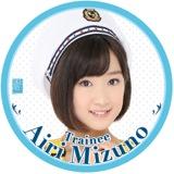SKE48 2015年11月度個別グッズ「デカ缶バッジ」 水野愛理