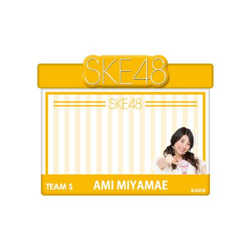 SKE48 2015年12月度個別グッズ「アピールネームバッジ」 宮前杏実