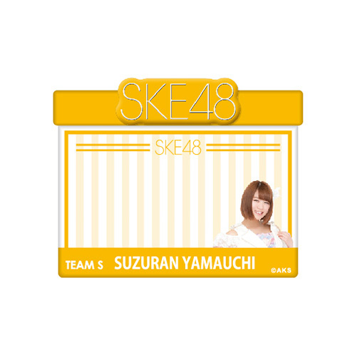 SKE48 2015年12月度個別グッズ「アピールネームバッジ」 山内鈴蘭