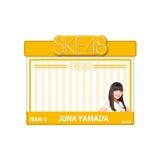 SKE48 2015年12月度個別グッズ「アピールネームバッジ」 山田樹奈