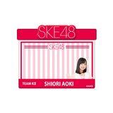 SKE48 2015年12月度個別グッズ「アピールネームバッジ」 青木詩織