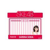 SKE48 2015年12月度個別グッズ「アピールネームバッジ」 惣田紗莉渚