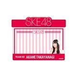 SKE48 2015年12月度個別グッズ「アピールネームバッジ」 高柳明音
