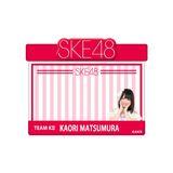 SKE48 2015年12月度個別グッズ「アピールネームバッジ」 松村香織