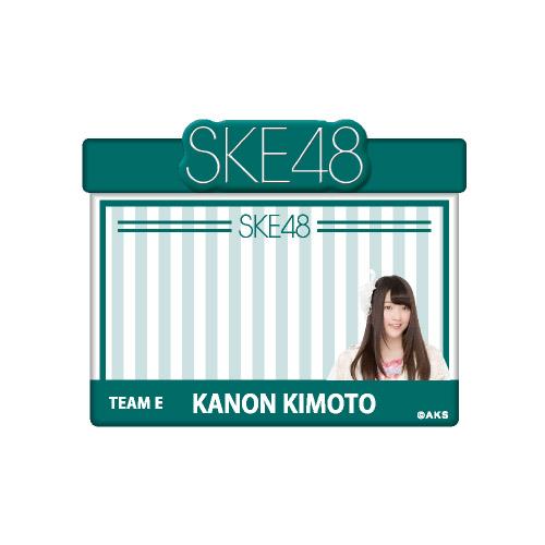 SKE48 2015年12月度個別グッズ「アピールネームバッジ」 木本花音