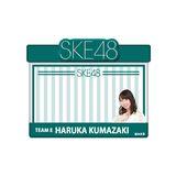 SKE48 2015年12月度個別グッズ「アピールネームバッジ」 熊崎晴香