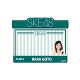 SKE48 2015年12月度個別グッズ「アピールネームバッジ」 後藤楽々