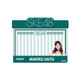 SKE48 2015年12月度個別グッズ「アピールネームバッジ」 斉藤真木子