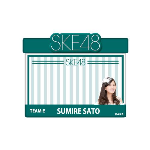 SKE48 2015年12月度個別グッズ「アピールネームバッジ」 佐藤すみれ