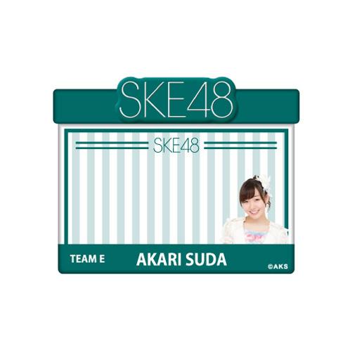 SKE48 2015年12月度個別グッズ「アピールネームバッジ」 須田亜香里