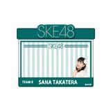 SKE48 2015年12月度個別グッズ「アピールネームバッジ」 髙寺沙菜