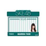 SKE48 2015年12月度個別グッズ「アピールネームバッジ」 谷真理佳