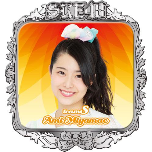 SKE48 2016年3月度個別グッズ「ピンバッジ」 宮前杏実
