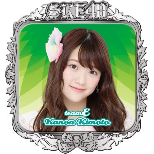 SKE48 2016年3月度個別グッズ「ピンバッジ」 木本花音