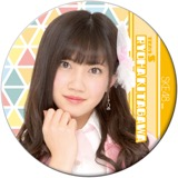 SKE48 2016年4月度個別グッズ「デカ缶バッジ」 北川綾巴