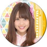 SKE48 2016年4月度個別グッズ「デカ缶バッジ」 竹内舞