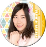 SKE48 2016年4月度個別グッズ「デカ缶バッジ」 松井珠理奈