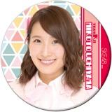 SKE48 2016年4月度個別グッズ「デカ缶バッジ」 内山命