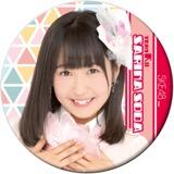 SKE48 2016年4月度個別グッズ「デカ缶バッジ」 惣田紗莉渚