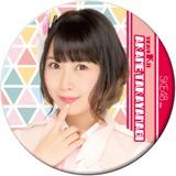 SKE48 2016年4月度個別グッズ「デカ缶バッジ」 高柳明音