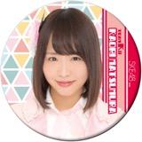 SKE48 2016年4月度個別グッズ「デカ缶バッジ」 松村香織