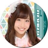 SKE48 2016年4月度個別グッズ「デカ缶バッジ」 柴田阿弥