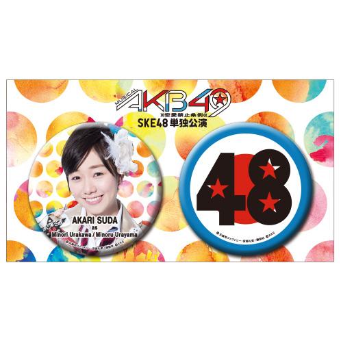 2016年公演 AKB49 SKE48単独公演 缶バッジセット 須田亜香里