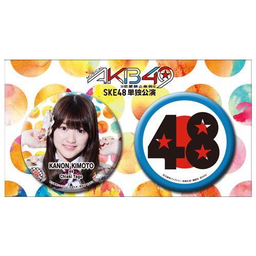 2016年公演 AKB49 SKE48単独公演 缶バッジセット 木本花音
