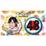 2016年公演 AKB49 SKE48単独公演 缶バッジセット 福士奈央
