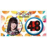 2016年公演 AKB49 SKE48単独公演 缶バッジセット 鎌田菜月