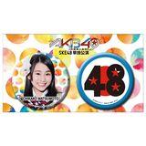 2016年公演 AKB49 SKE48単独公演 缶バッジセット 松本慈子