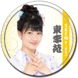 SKE48 2016年8月度個別グッズ「和紙巻デカ缶バッジ」 東李苑