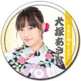 SKE48 2016年8月度個別グッズ「和紙巻デカ缶バッジ」 犬塚あさな