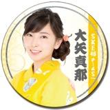 SKE48 2016年8月度個別グッズ「和紙巻デカ缶バッジ」 大矢真那