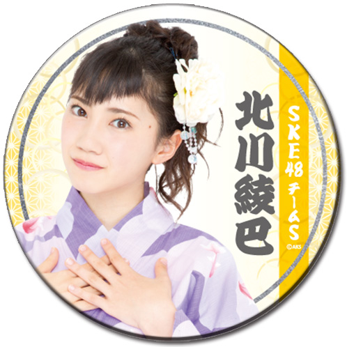 SKE48 2016年8月度個別グッズ「和紙巻デカ缶バッジ」 北川綾巴