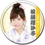 SKE48 2016年8月度個別グッズ「和紙巻デカ缶バッジ」 後藤理沙子