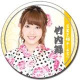 SKE48 2016年8月度個別グッズ「和紙巻デカ缶バッジ」 竹内舞