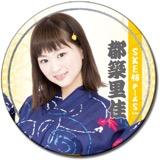 SKE48 2016年8月度個別グッズ「和紙巻デカ缶バッジ」 都築里佳