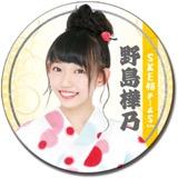 SKE48 2016年8月度個別グッズ「和紙巻デカ缶バッジ」 野島樺乃