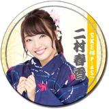 SKE48 2016年8月度個別グッズ「和紙巻デカ缶バッジ」 二村春香