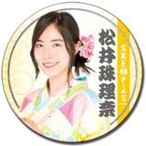 SKE48 2016年8月度個別グッズ「和紙巻デカ缶バッジ」 松井珠理奈