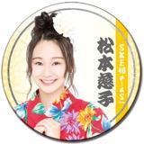 SKE48 2016年8月度個別グッズ「和紙巻デカ缶バッジ」 松本慈子