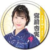 SKE48 2016年8月度個別グッズ「和紙巻デカ缶バッジ」 宮前杏実