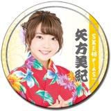 SKE48 2016年8月度個別グッズ「和紙巻デカ缶バッジ」 矢方美紀