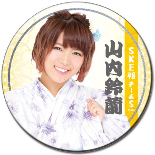 SKE48 2016年8月度個別グッズ「和紙巻デカ缶バッジ」 山内鈴蘭