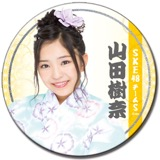SKE48 2016年8月度個別グッズ「和紙巻デカ缶バッジ」 山田樹奈