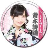 SKE48 2016年8月度個別グッズ「和紙巻デカ缶バッジ」 青木詩織
