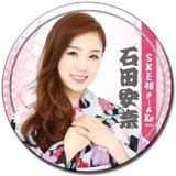 SKE48 2016年8月度個別グッズ「和紙巻デカ缶バッジ」 石田安奈