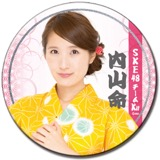 SKE48 2016年8月度個別グッズ「和紙巻デカ缶バッジ」 内山命