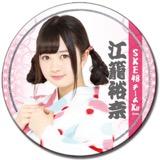 SKE48 2016年8月度個別グッズ「和紙巻デカ缶バッジ」 江籠裕奈